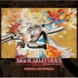 伊藤賢治 サガ スカーレット グレイス オリジナル・サウンドトラック