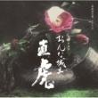 菅野 よう子 NHK大河ドラマ「おんな城主 直虎」 音楽虎の巻 イチトラ (テーマ音楽/大河ドラマ紀行)