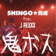 SHINGO★西成 鬼ボス feat. J-REXXX