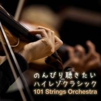 101 Strings Orchestra ブラームスの子守歌 (ブラームス)