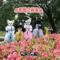 クラリキャット・ことふえパピヨン お花畑の音楽会