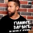 Giannis Vardis An Akoma M' Agapas