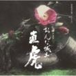 菅野 よう子 NHK大河ドラマ「おんな城主 直虎」 音楽虎の巻 イチトラ