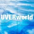 UVERworld 一滴の影響 (short ver.)
