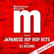 DABO Manhattan Records Presents JAPANESE HIP HOP HITS - Special Edition (mixed by DJ HAZIME)
