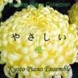 Kyoto Piano Ensemble ハナミズキ inst version