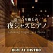Relaxing Piano Crew ゆったり癒しの夜ジャズピアノ ~ビストロで流れる会話がはずむBGM~