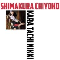 Shimakura Chiyoko Kara Tachi Nikki