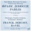 Oleg Kagan,Natalia Gutman&Sviatoslav Richter Franck, Debussy, Ravel: Piano Trios (Live)