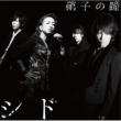 シド 硝子の瞳-Special Edition-