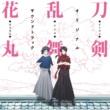 川井憲次 TVアニメ『刀剣乱舞-花丸-』オリジナル・サウンドトラック