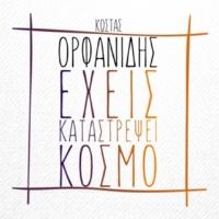 Kostas Orfanidis Ehis Katastrepsi Kosmo