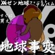 レペゼン地球 福岡事変