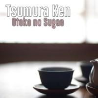 Tsumura Ken Otoko no Sugao