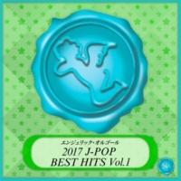 西脇睦宏 2017 J-POP BEST HITS Vol.1(オルゴールミュージック)