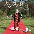 フジファブリック カンヌの休日 feat. 山田孝之(TVedit)
