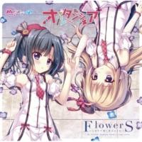 オルタンシア Re:ステージ!「オルタンシア」1stシングル「FlowerS ~となりで咲く花のように~」