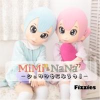 Fizzies MiMi&NaNa シュワワセになろう! (ロングバージョン)