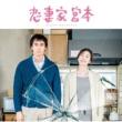 V.A 「恋妻家宮本」オリジナル・サウンドトラック