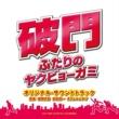 會田茂一 「破門 ふたりのヤクビョーガミ」オリジナル・サウンドトラック