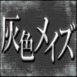 ましゃはる 灰色メイズ (feat. 巡音ルカ)