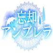 ましゃはる 忘却アンブレラ (feat. 巡音ルカ)