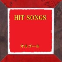 オルゴールサウンド J-POP フラレガイガール Originally Performed By さユり (オルゴール)