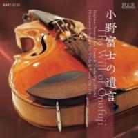 小野富士/野田清隆 ヴィオラ・ソナタ 作品11-4 第1楽章ファンタジー