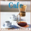 オルゴールサウンド J-POP Cafe ジャズの流れるカフェとオルゴール