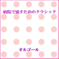 オルゴールサウンド J-POP ドヴォルザーク:ユーモレスク (オルゴール)