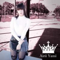 Airii Yami 君の銀の庭 (Instrumental)