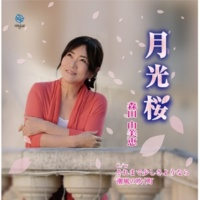 森田由美恵 月光桜