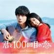 The STROBOSCORP from 映画『君と100回目の恋』 アイオクリ(movie ver.)