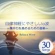 Relax α Wave 自律神経にやさしいα波 ~集中力を高めるための音楽~