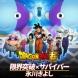 氷川きよし 「ドラゴンボール超」オープニング・テーマ 限界突破×サバイバー(TVサイズ)