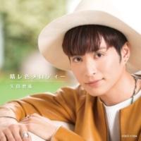 矢田悠祐 till the morning comes -Instrumental-