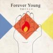竹原ピストル Forever Young