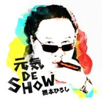 橋本ひろし 元気 DE SHOW