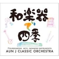 AUN J クラシック・オーケストラ 和楽器で四季