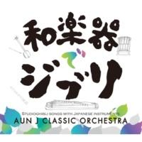 AUN J クラシック・オーケストラ 和楽器でジブリ!