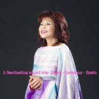 比石妃佐子 魅惑の音の旅 スペイン‐ドイツ‐日本へ