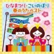 NHK東京放送児童合唱団 早春賦