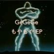GeGeGe もやもや