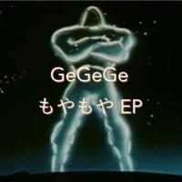 GeGeGe どうかして
