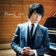 大井健 Piano LoveⅡ