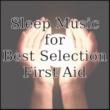 睡眠音楽研究室 緊急用の眠りの音楽 Best First Aid