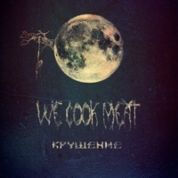 We Cook Meat Крушение