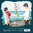 Ailee 鬼<トッケビ> OST Part 9
