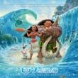V.A. モアナと伝説の海 オリジナル・サウンドトラック <英語版>