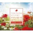 角 聖子 ピアノできく あなたの思い出メロディ[昭和編ベスト50]